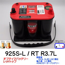 オプティマバッテリー【OPTIMA】レッドトップ 925S-L / RT R-3.7L / 8035-255【Lタイプ 端子DIN】