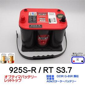オプティマバッテリー【OPTIMA】レッドトップ 925S-R / RT S-3.7 / 8020-255 【Rタイプ 端子DIN】