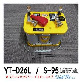 オプティマバッテリー【OPTIMA】イエロートップ YT-120D26L S-95 互換セット(D1000S + 国産車Lタイプ変換取付キット)【R→Lタイプ 端子DIN】