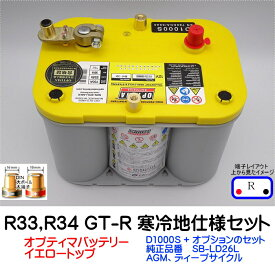 オプティマバッテリー【OPTIMA】R33,R34 GT-R 寒冷地仕様用 イエロートップ D1000S / YT S-4.2L 【Rタイプ 端子DIN】