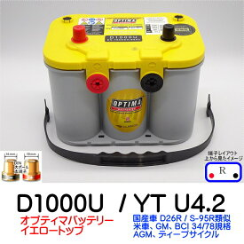 【NEW】オプティマバッテリー【OPTIMA】イエロートップ D1000U / YT U-4.2 / 8014-254 / D34/78【Rタイプ 端子DIN サイド端子付】