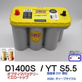 オプティマバッテリー【OPTIMA】イエロートップ D1400S / YT S5.5 / 8051-187【端子DIN】