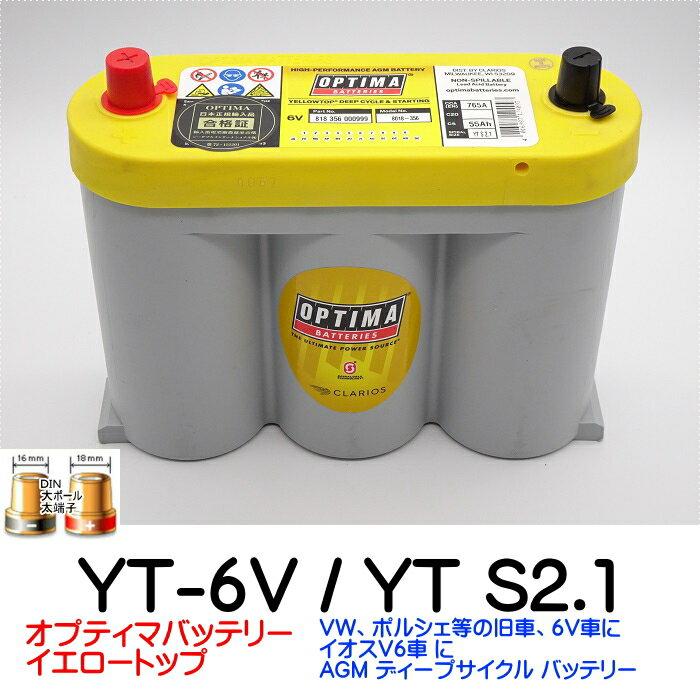 オプティマバッテリー【OPTIMA】イエロートップ YT-6V / YT S2.1L / 8018-356 / VWイオスや旧車6V車に【端子DIN】
