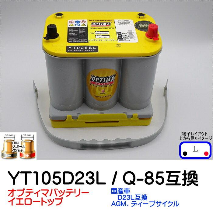 オプティマバッテリー【OPTIMA】イエロートップ YT105D23L Q-85互換 YT 925S-L + ハイトアダプターの国産車用セット【Lタイプ 端子DIN】