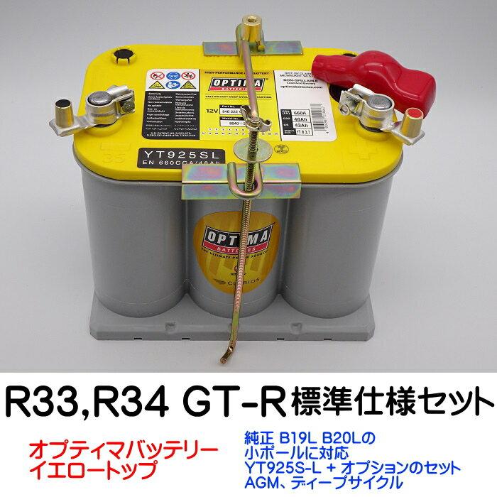 オプティマバッテリー【OPTIMA】イエロートップ YT925S-L / 標準仕様GT-R【R33,R34】車 オプティマ バッテリー カーバッテリー ドライバッテリー