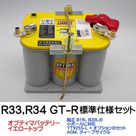 【NEW】オプティマバッテリー【OPTIMA】イエロートップ YT925S-L / 標準仕様車GT-R【R33,R34】 オプティマ バッテリー カーバッテリー ドライバッテリー