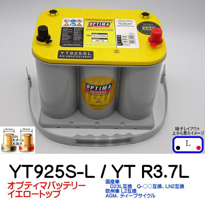 オプティマバッテリー【OPTIMA】イエロートップ YT925S-L / YT R-3.7L / 8040-222 / D35【Lタイプ 端子DIN】車 オプティマ バッテリー カーバッテリー ドライバッテリー D23L 互換