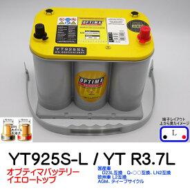 【NEW】オプティマバッテリー【OPTIMA】イエロートップ YT925S-L / YT R-3.7L / 8040-222 / D35【Lタイプ 端子DIN】車 オプティマ バッテリー カーバッテリー ドライバッテリー D23L 互換
