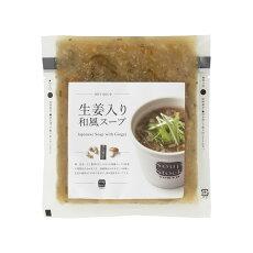 【NEW】スープストックトーキョー生姜入り和風スープ180g