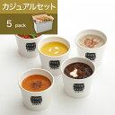 【送料込】スープストックトーキョー 5スープセット【500g】