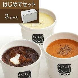 【送料込】はじめてのスープストックトーキョーセット