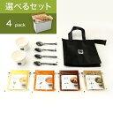 【送料込】おもたせ選べる4スープセット(オリジナル保冷バッグ付き)