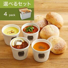 【送料込】スープストックトーキョー 選べる4つのパンとスープのセット【180g】 / カジュアルボックス