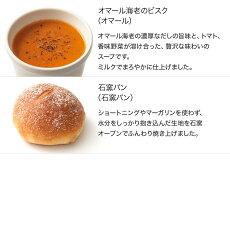 【送料込】スープストックトーキョーオマール海老のビスクと石窯パンのセット【180g】/カジュアルボックス