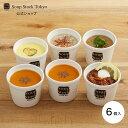 【送料込】スープストックトーキョー 6スープセット/カジュアルボックス