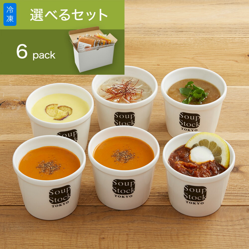 【送料込】スープストックトーキョー 選べる6スープカレーセット(180g)/カジュアルボックス