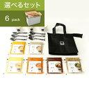 【送料込】おもたせ6スープセット(オリジナル保冷バッグ付き)