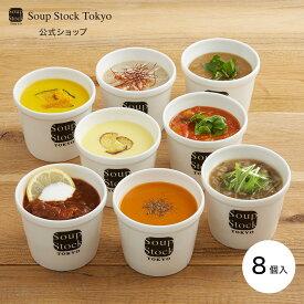 【送料込】スープストックトーキョー オリジナル8スープセット/カジュアルボックス