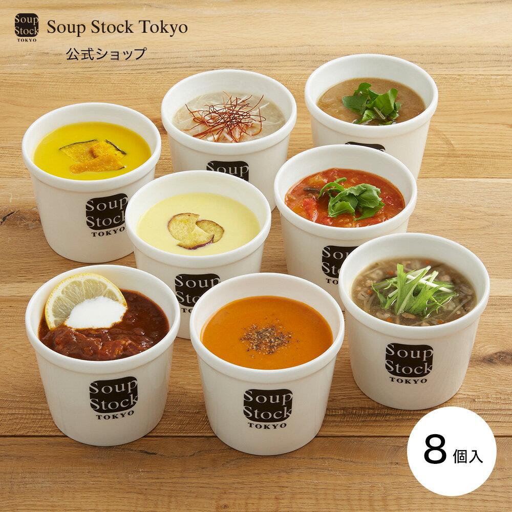 【送料込】スープストックトーキョー 8スープセット/ギフトボックス