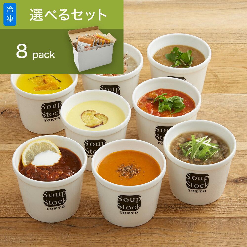 【送料込】スープストックトーキョー 選べる 8スープカレーセット / カジュアルボックス