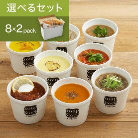 【送料込】スープストックトーキョー 選べる 8種類 X 2スープセット / カジュアルボックス