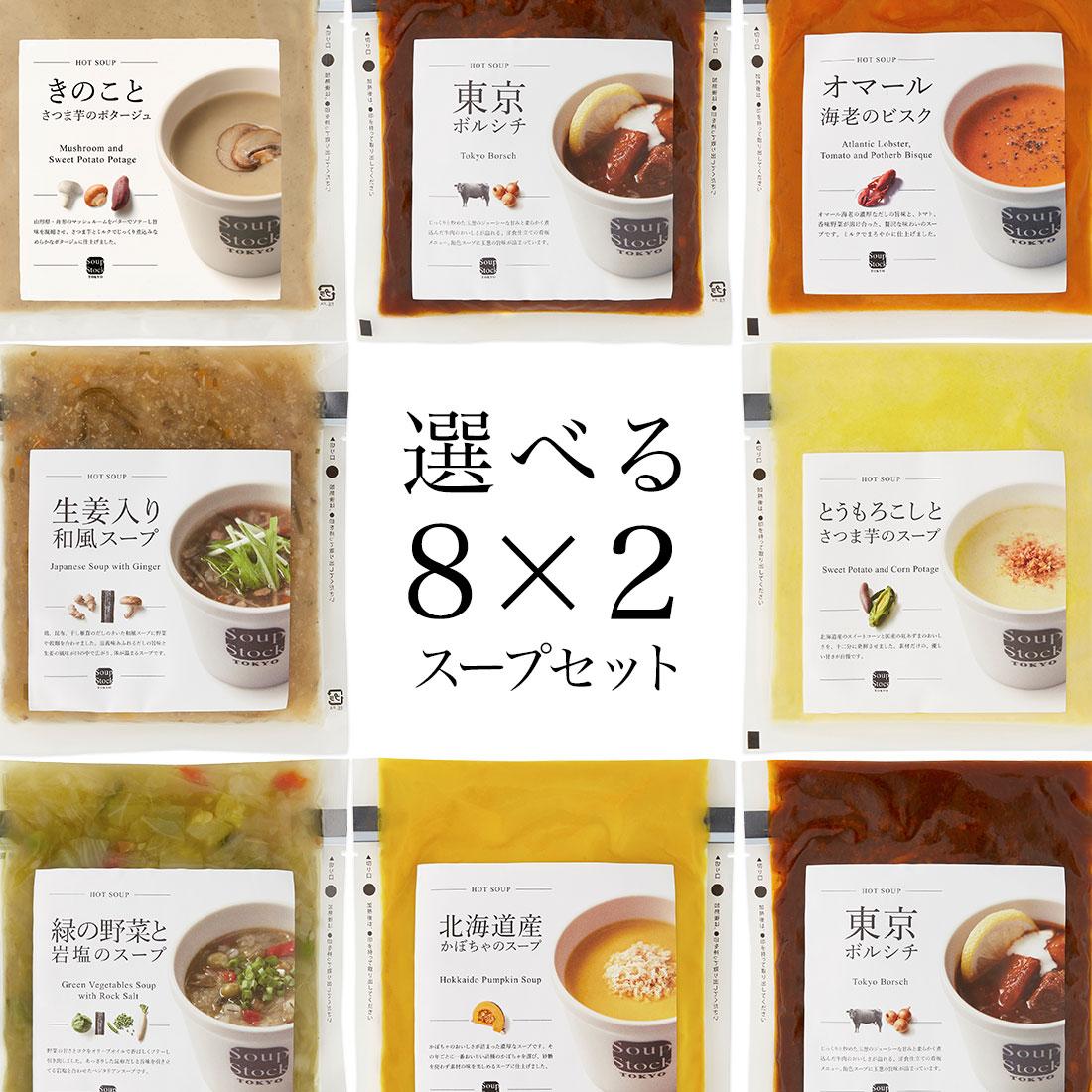 【送料込】スープストックトーキョー 選べる 8種類 X 2スープカレーセット / カジュアルボックス