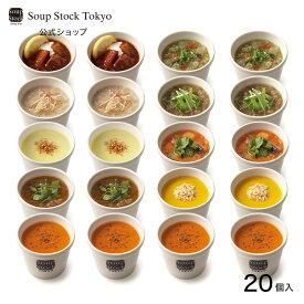 【送料込】20スープ詰合せ(スープストックトーキョー)/カジュアルボックス
