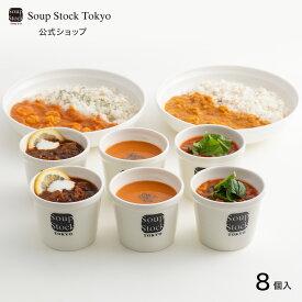 【送料込】スープストックトーキョー 結婚祝 スープセット/ギフトボックス