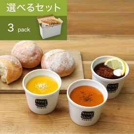 【送料込】スープストックトーキョー 3つのパンとスープセット【180g】 / カジュアルボックス