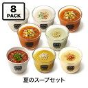 【送料込】スープストックトーキョー 夏のスープセット