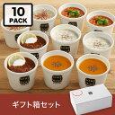 【送料込】スープストックトーキョー 10スープセット/ギフトボックス