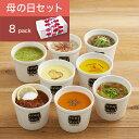 【5/8〜5/10いずれかお届け】スープストックトーキョー母の日8スープセット