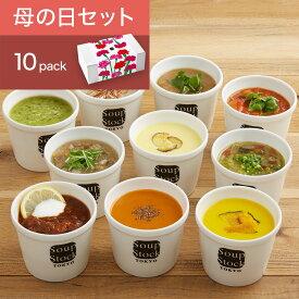 【5/8〜5/10いずれかお届け】スープストックトーキョー母の日10スープセット