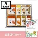 【送料込】スープストックトーキョー 出産祝スープセット/ギフトボックス(初めてご出産をされた方へ)