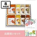 【送料込】スープストックトーキョー 出産祝スープセット/ギフトボックス(上の子がいる方へ)