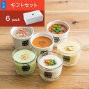 【送料込】スープストックトーキョー 夏の6スープセット/ギフトボックス