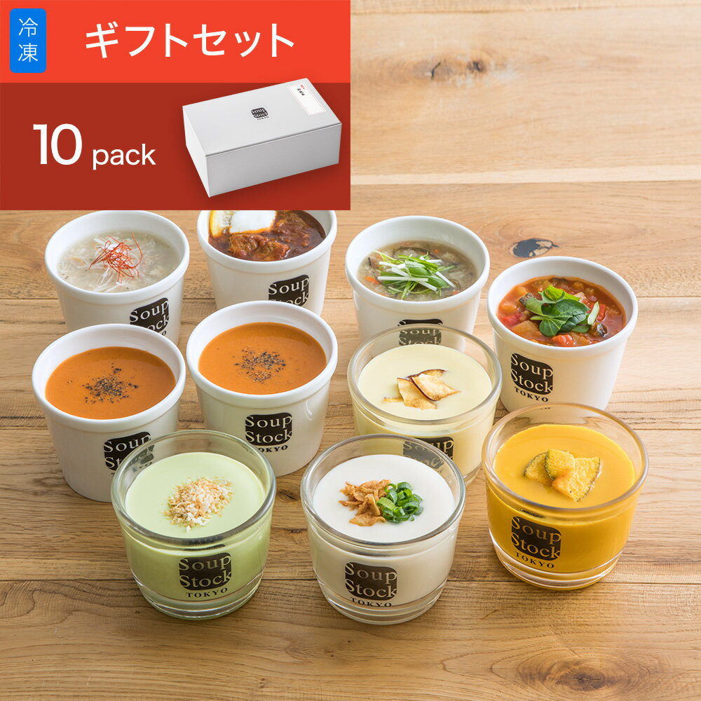 【送料込】スープストックトーキョー 夏の10スープセット/ギフトボックス
