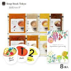 【送料込】スープストックトーキョーオリジナルスープセット(ギフト平箱)