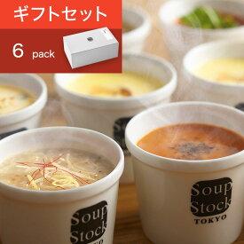 【送料込】スープストックトーキョー 6スープセット ウインター/ギフトボックス