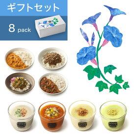 【送料込】スープストックトーキョー 夏のスープカレーセット/朝顔シール付きギフトボックス