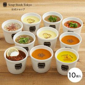 【送料込】スープストックトーキョー オリジナル10スープセット/カジュアルボックス
