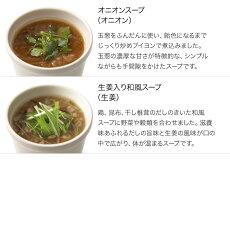 【送料込】スープストックトーキョーオリジナル10スープセット/カジュアルボックス