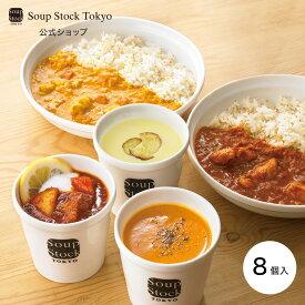 【送料込】スープストックトーキョー スープとカレーのセット/カジュアルボックス