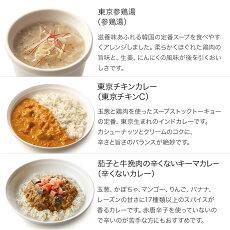 【送料込】スープストックトーキョーオリジナルスープセット(白化粧箱)