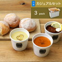 【送料込】スープストックトーキョー 3つのスープと石窯パンのセット【180g】/カジュアルボックス