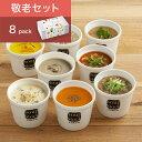 【順次出荷】スープストックトーキョー敬老の日8スープセット