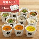【順次出荷】スープストックトーキョー敬老の日10スープセット