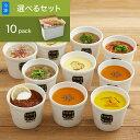 【送料込】スープストックトーキョー 選べる 10スープセット / カジュアルボックス