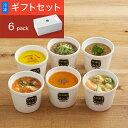 【送料込】スープストックトーキョー 秋の6スープセット/ギフトボックス