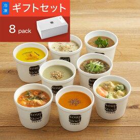 【送料込】スープストックトーキョー 秋の8スープセット/ギフトボックス